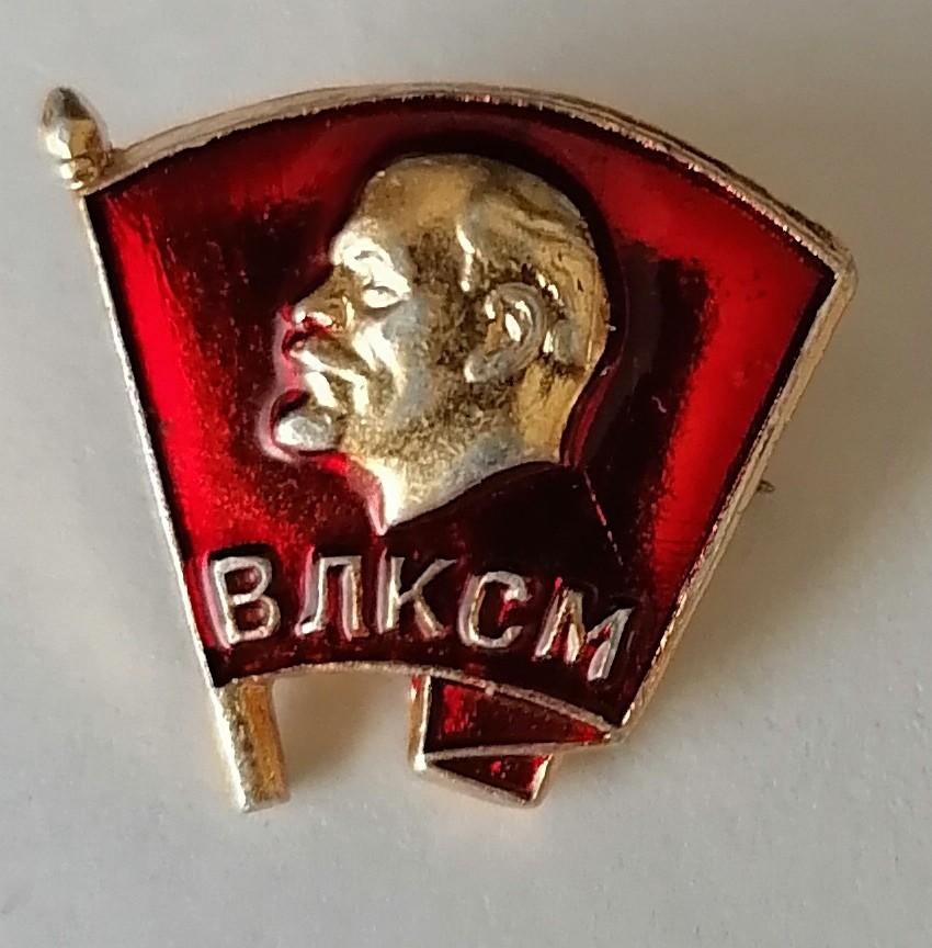Значок ВЛКСМ.