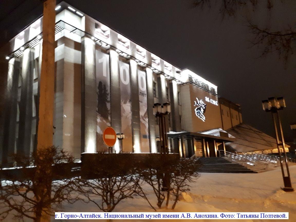 г. Горно-Алтайск. Национальный музей имени А.В. Анохина.