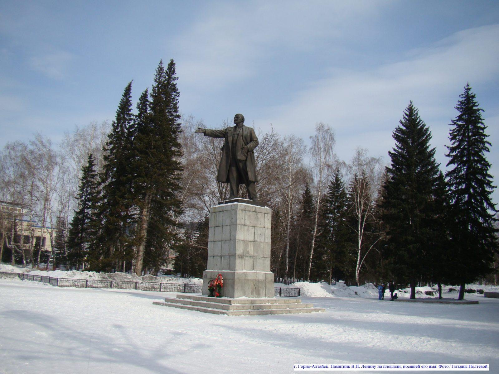 г. Горно-Алтайск. Памятник В.И. Ленину на площади, носящей его имя.