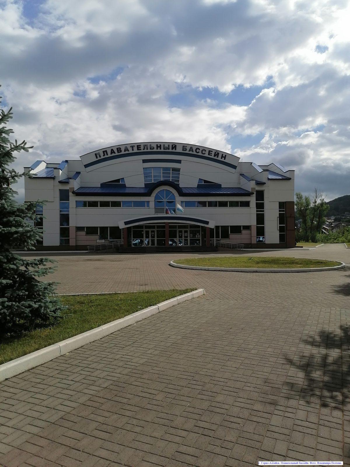 г. Горно-Алтайск. Плавательный бассейн.