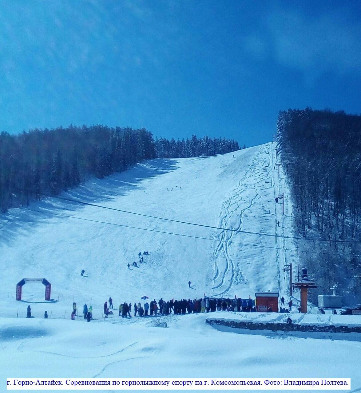 г. Горно-Алтайск. Соревнования по горнолыжному спорту на г. Комсомольская.