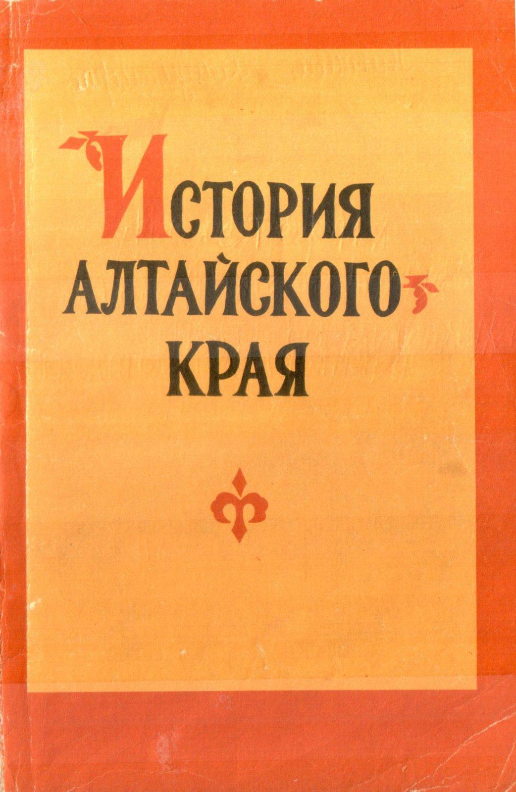История Алтайского края.