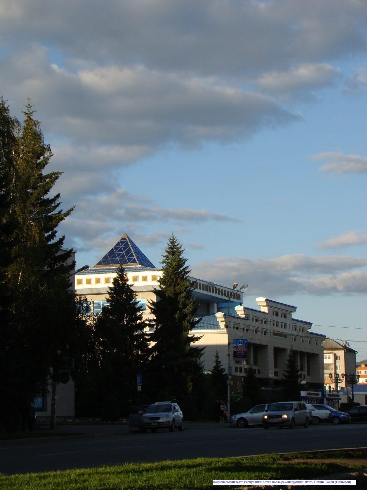 Национальный театр Республики Алтай после реконструкции.