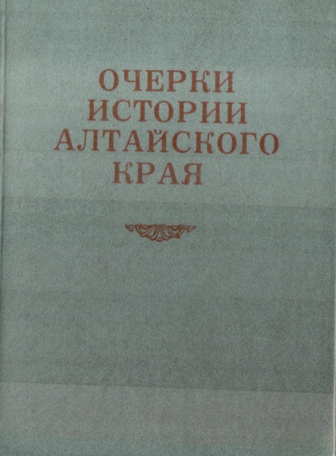 Очерки истории Алтайского края.