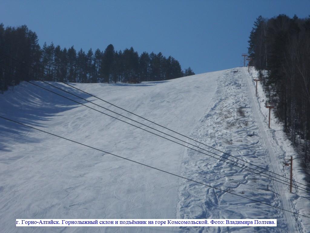г. Горно-Алтайск. Горнолыжный склон и подъёмник на горе Комсомольской.