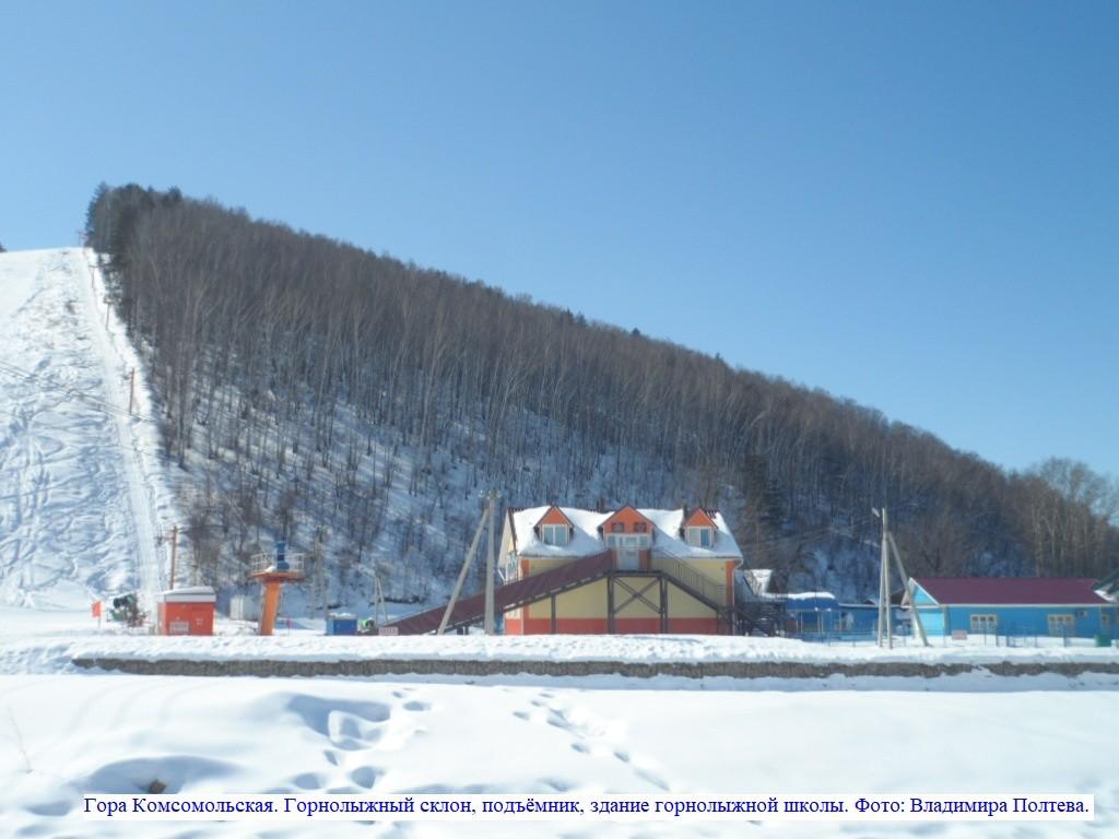 Гора Комсомольская. Горнолыжный склон, подъёмник, здание горнолыжной школы.