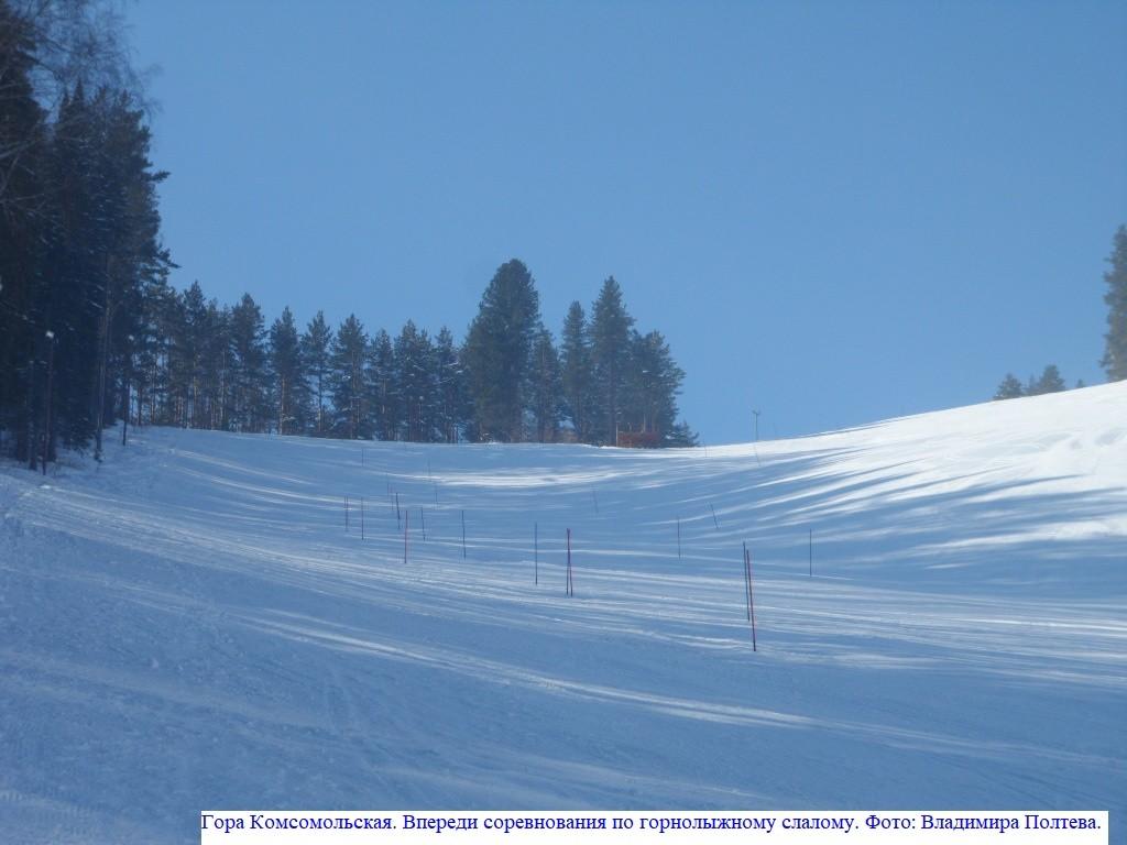Гора Комсомольская. Впереди соревнования по горнолыжному слалому.