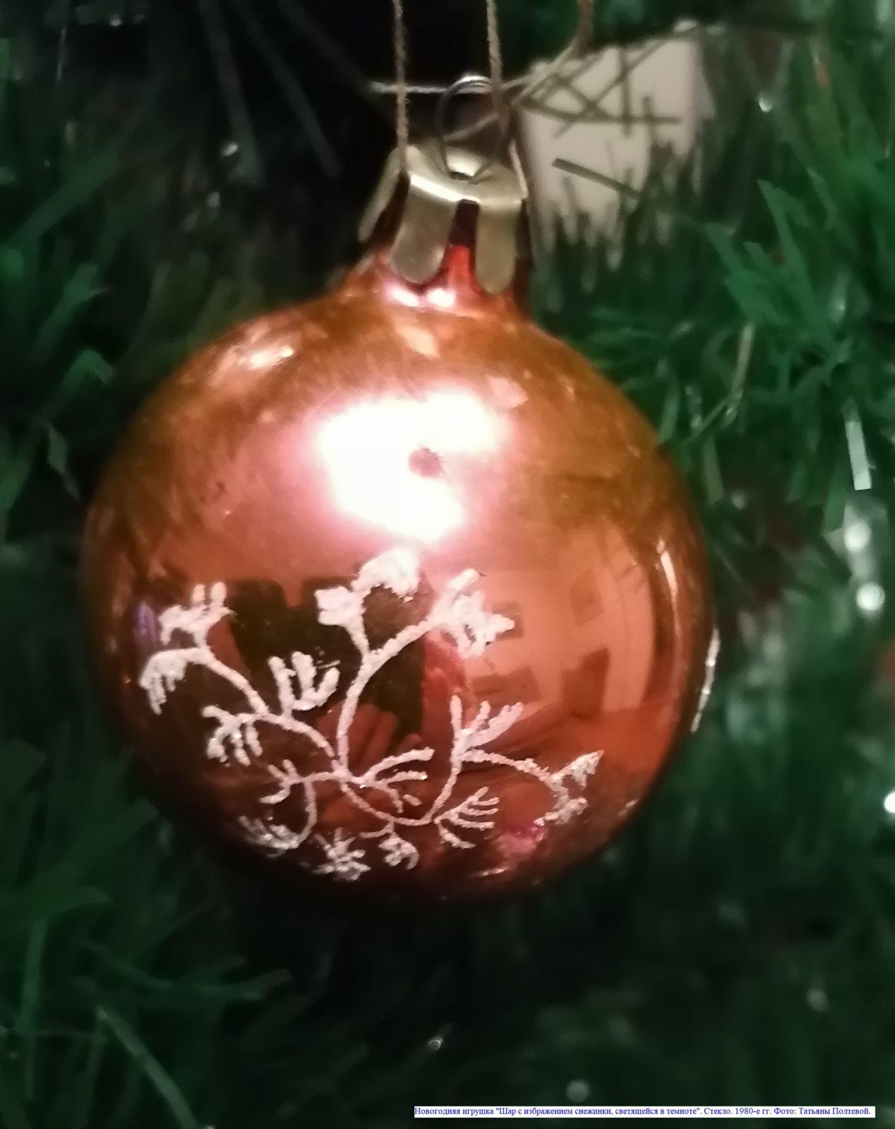 """Новогодняя игрушка """"Шар"""" с изображением снежинки, светящейся в темноте. Стекло. 1980-е гг."""