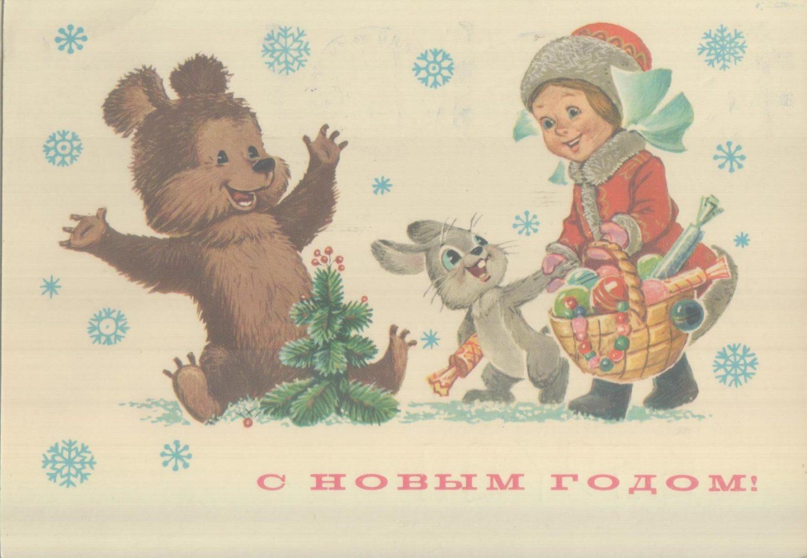 Открытка. С Новым годом! Художник В. Зарубин.