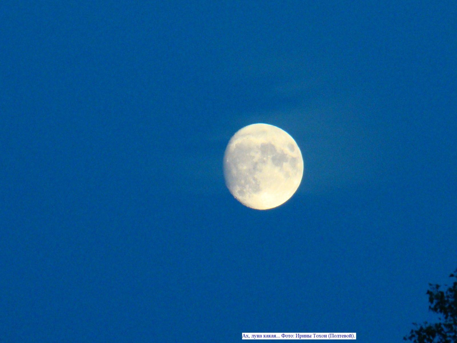 Ах, луна какая...