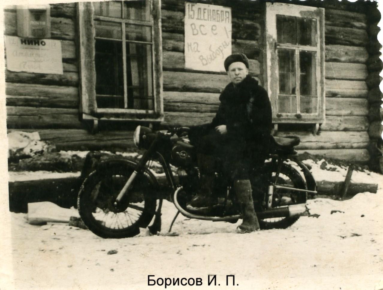 Борисов И.П.