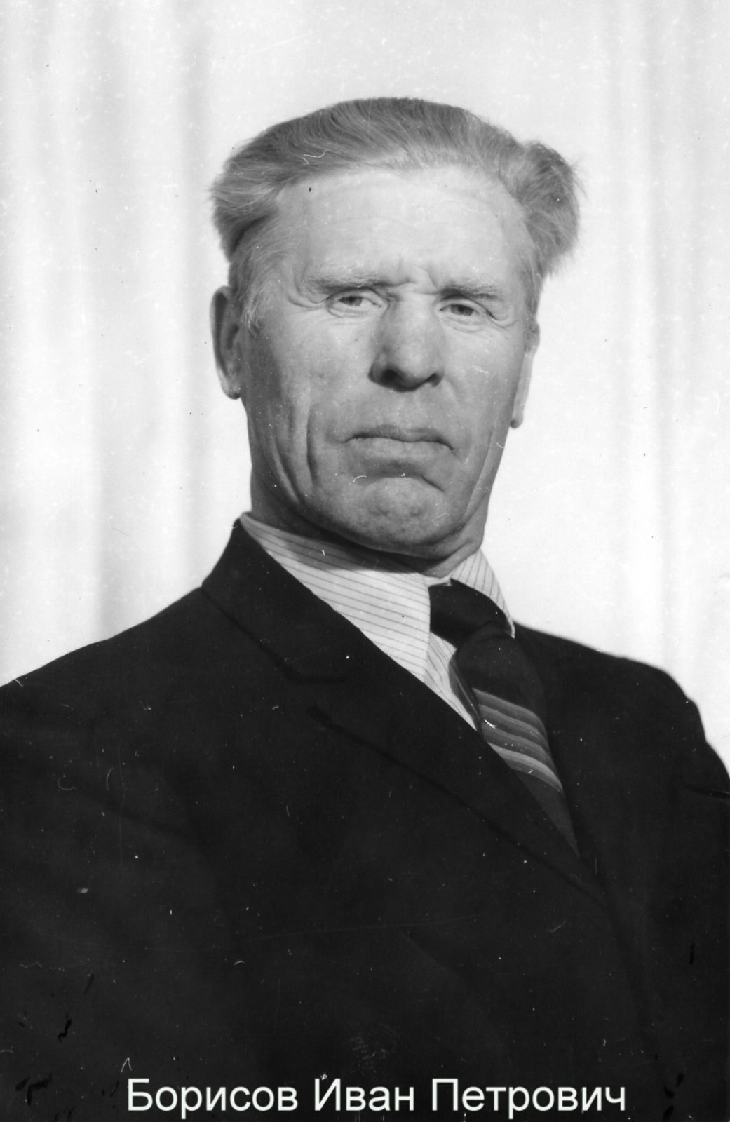 Борисов Иван Петрович.