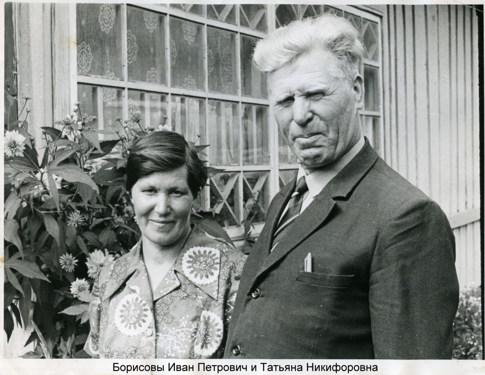 Борисовы: Иван Петрович и Татьяна Никифоровна.