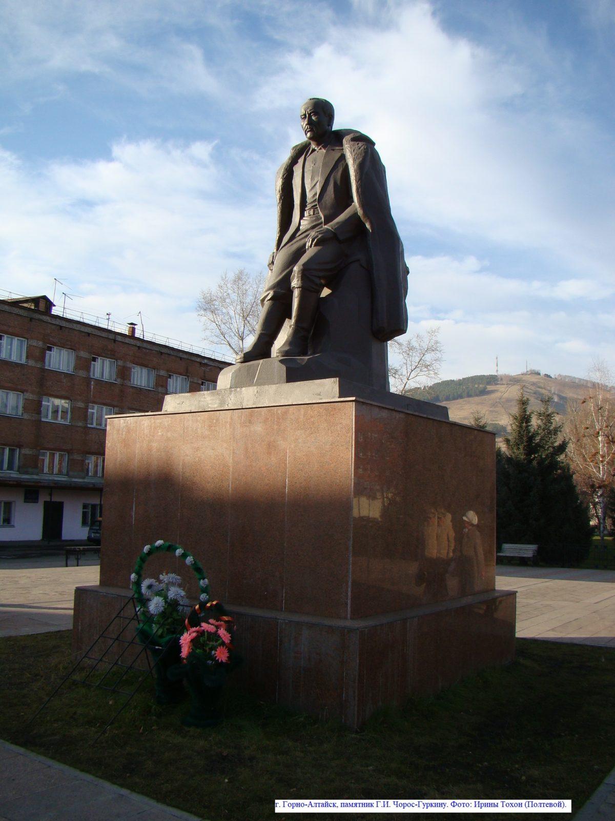 г. Горно-Алтайск, памятник Г.И. Чорос-Гуркину.