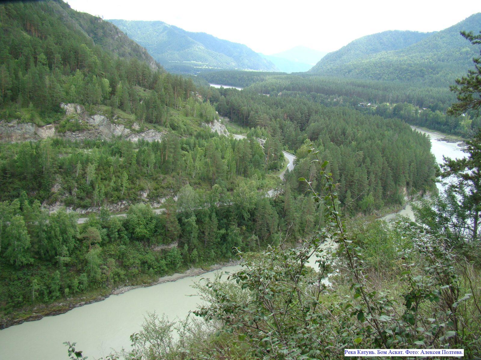 Река Катунь. Бом Аскат.