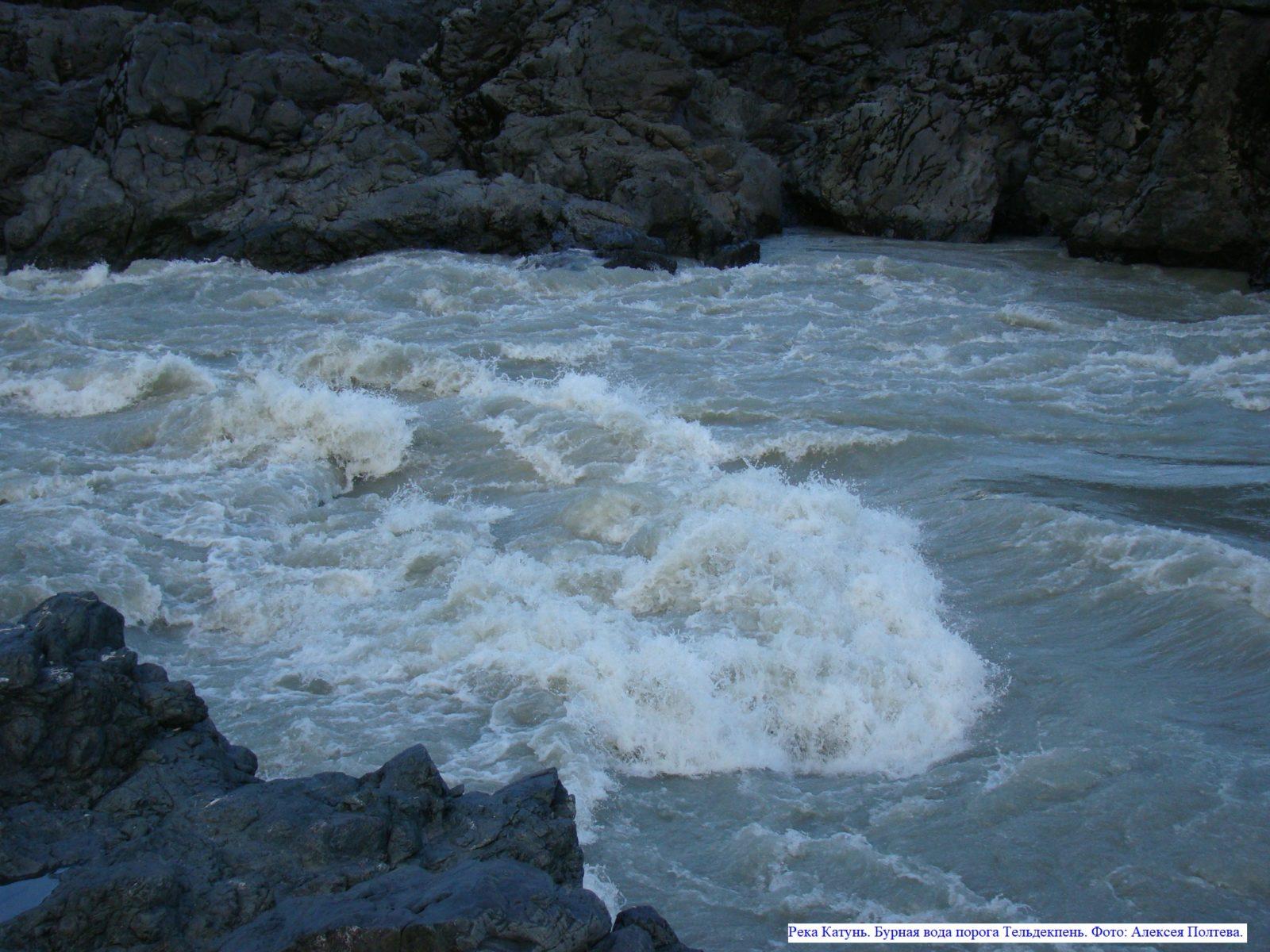 Река Катунь. Бурная вода порога Тельдекпень.