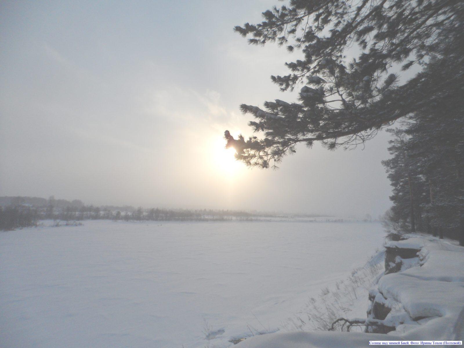 Солнце над зимней Бией.