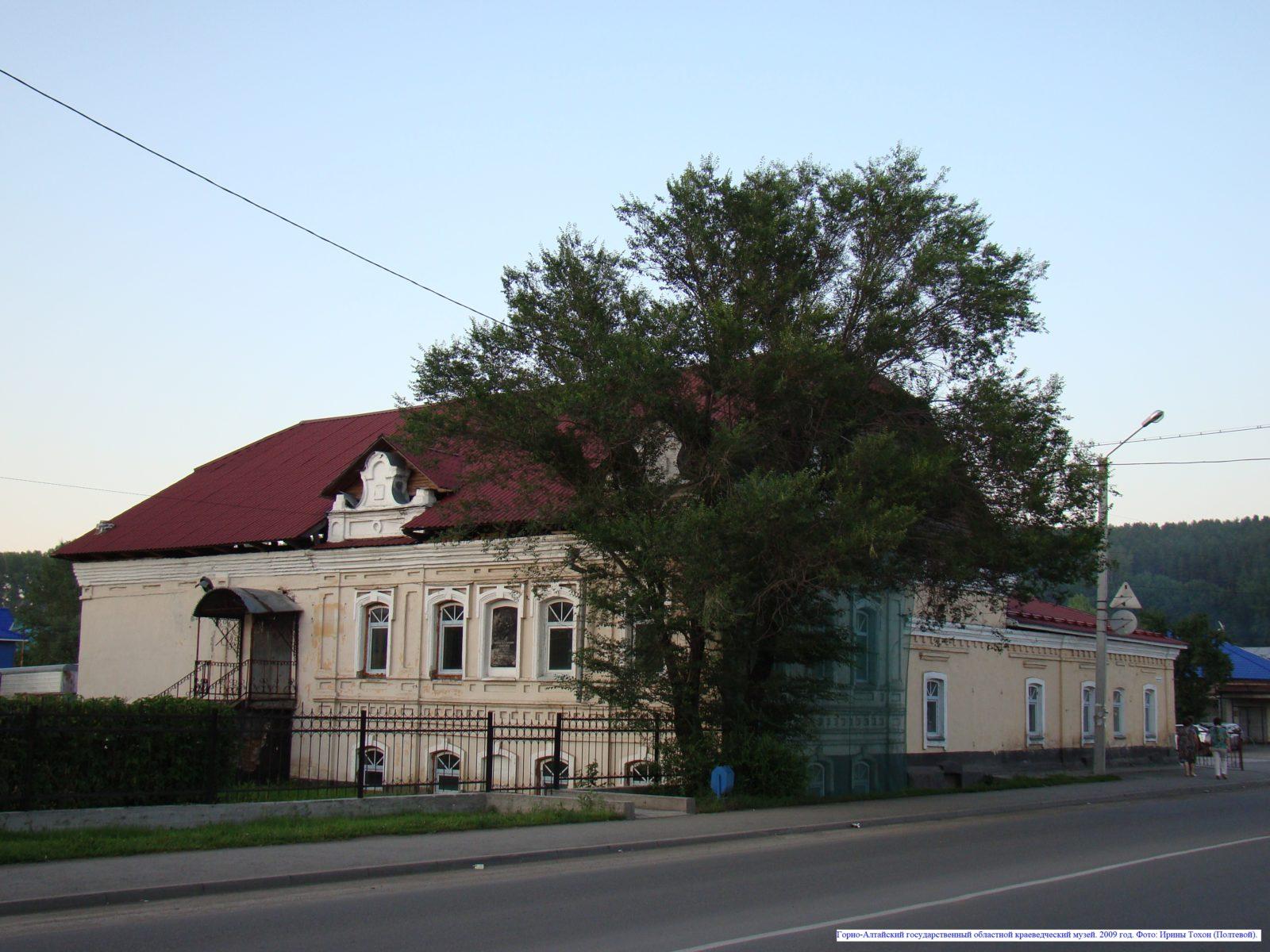 Горно-Алтайский государственный областной краеведческий музей. 2009 год.