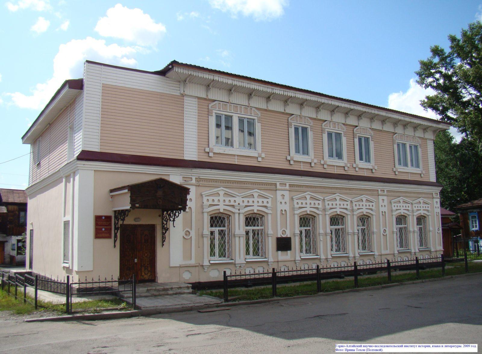 Горно-Алтайский научно-исследовательский институт истории, языка и литературы. 2009 год.