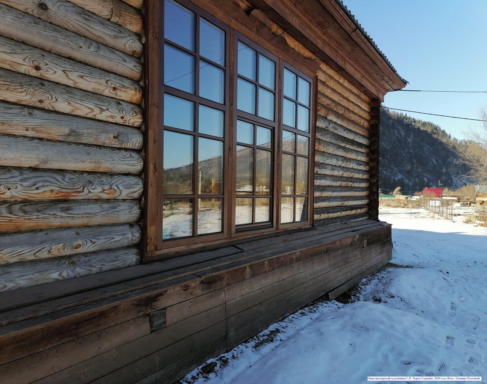 Окна мастерской художника Г.И. Чорос-Гуркина. 2020 год.