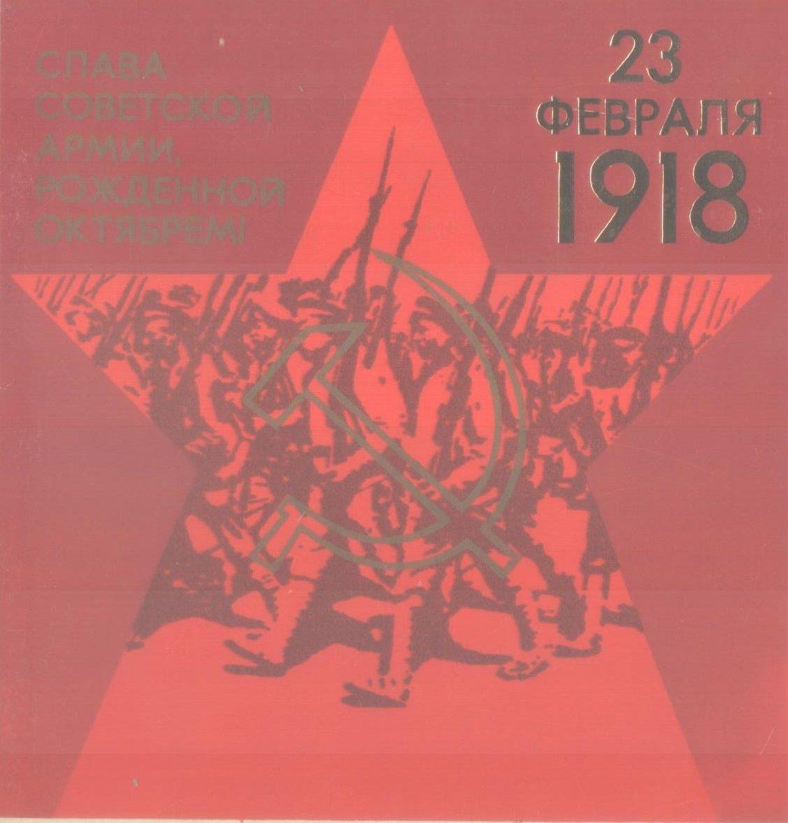 Открытка. 23 февраля 1918. Художник И. Брижатюк.