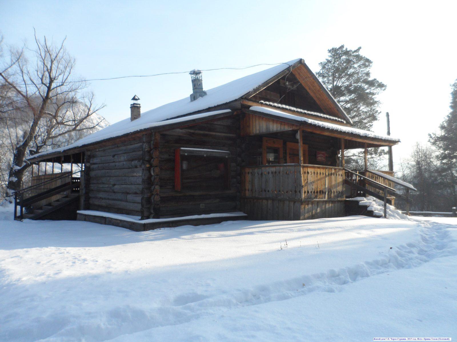 Жилой дом Г.И. Чорос-Гуркина. 2015 год.