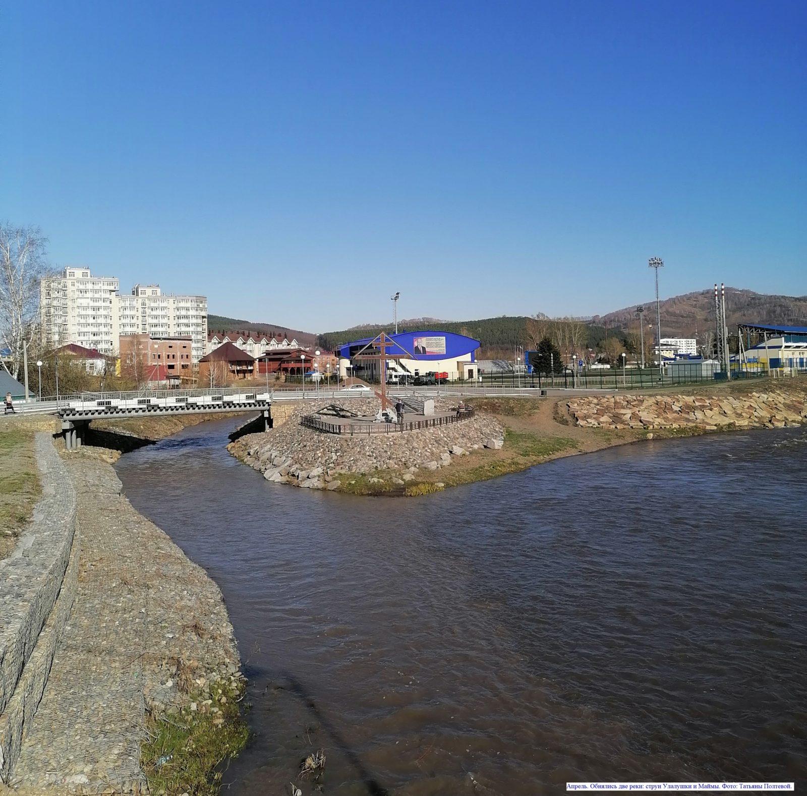 Апрель. Обнялись две реки: струи Улалушки и Маймы.