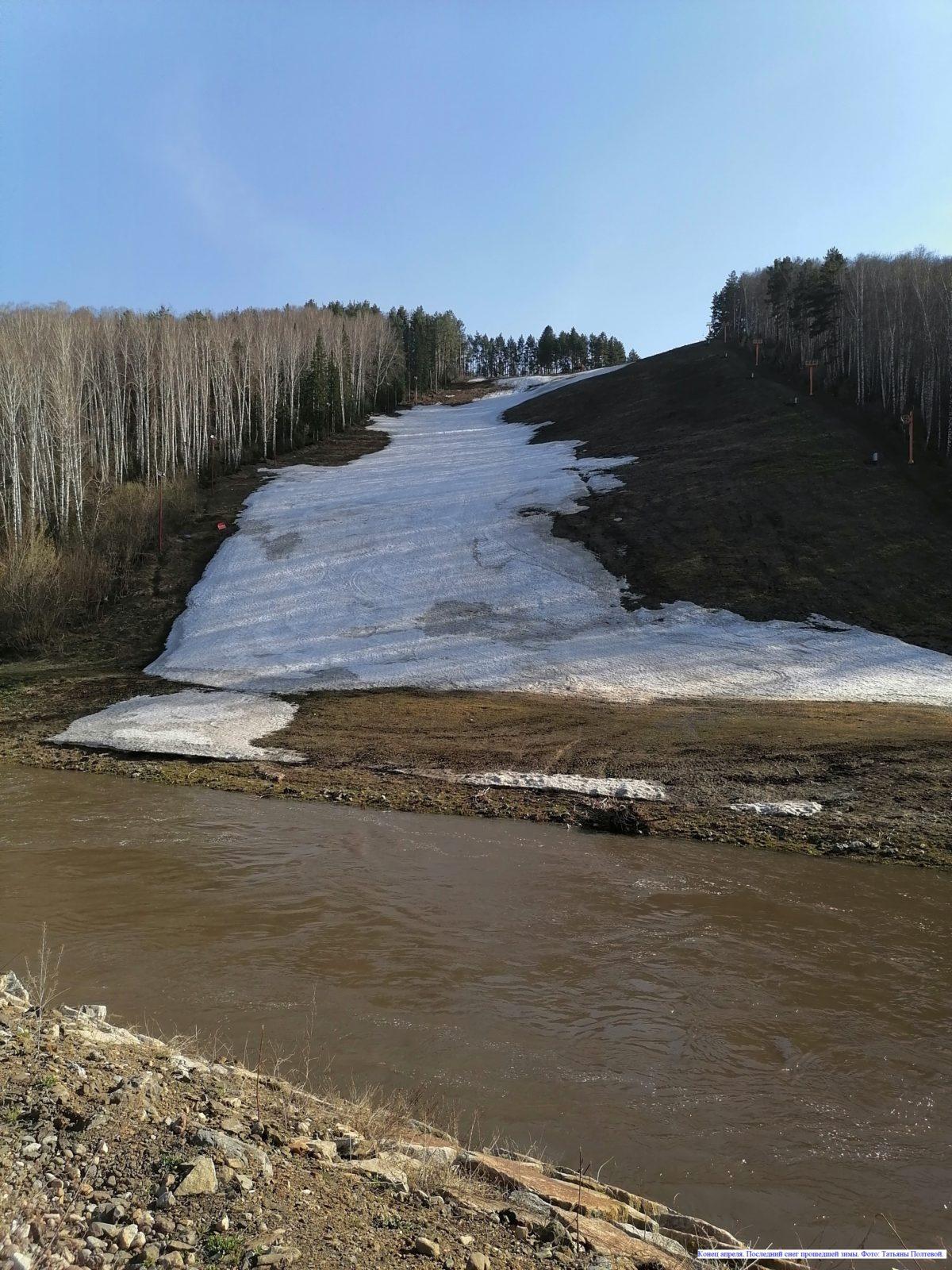 Конец апреля. Последний снег прошедшей зимы.
