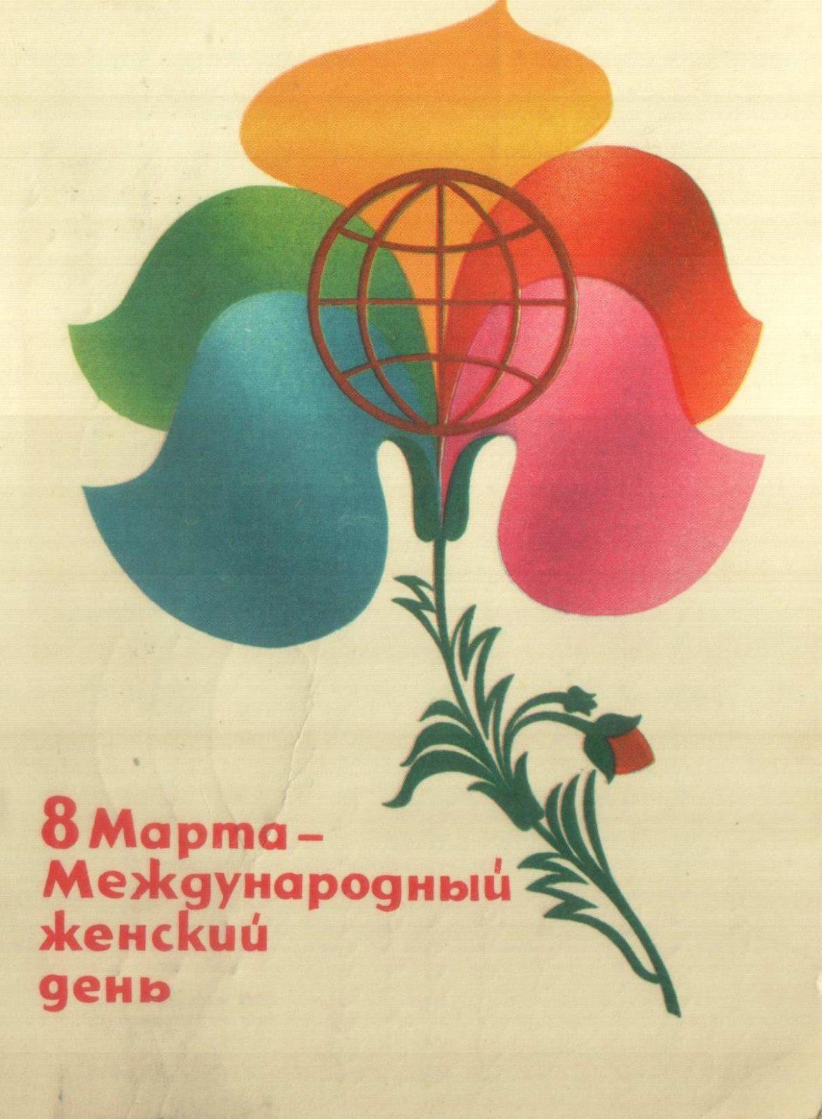 Открытка. 8 марта - Международный женский день. Художник А. Любезнов.