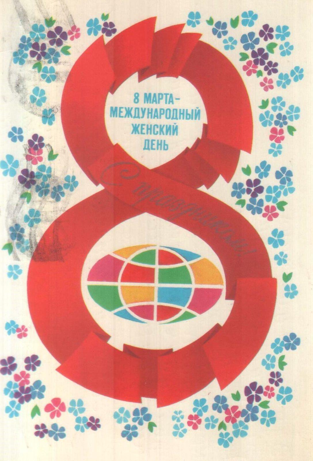 Открытка. 8 марта - Международный женский день. С праздником! Художник А. Любезнов.