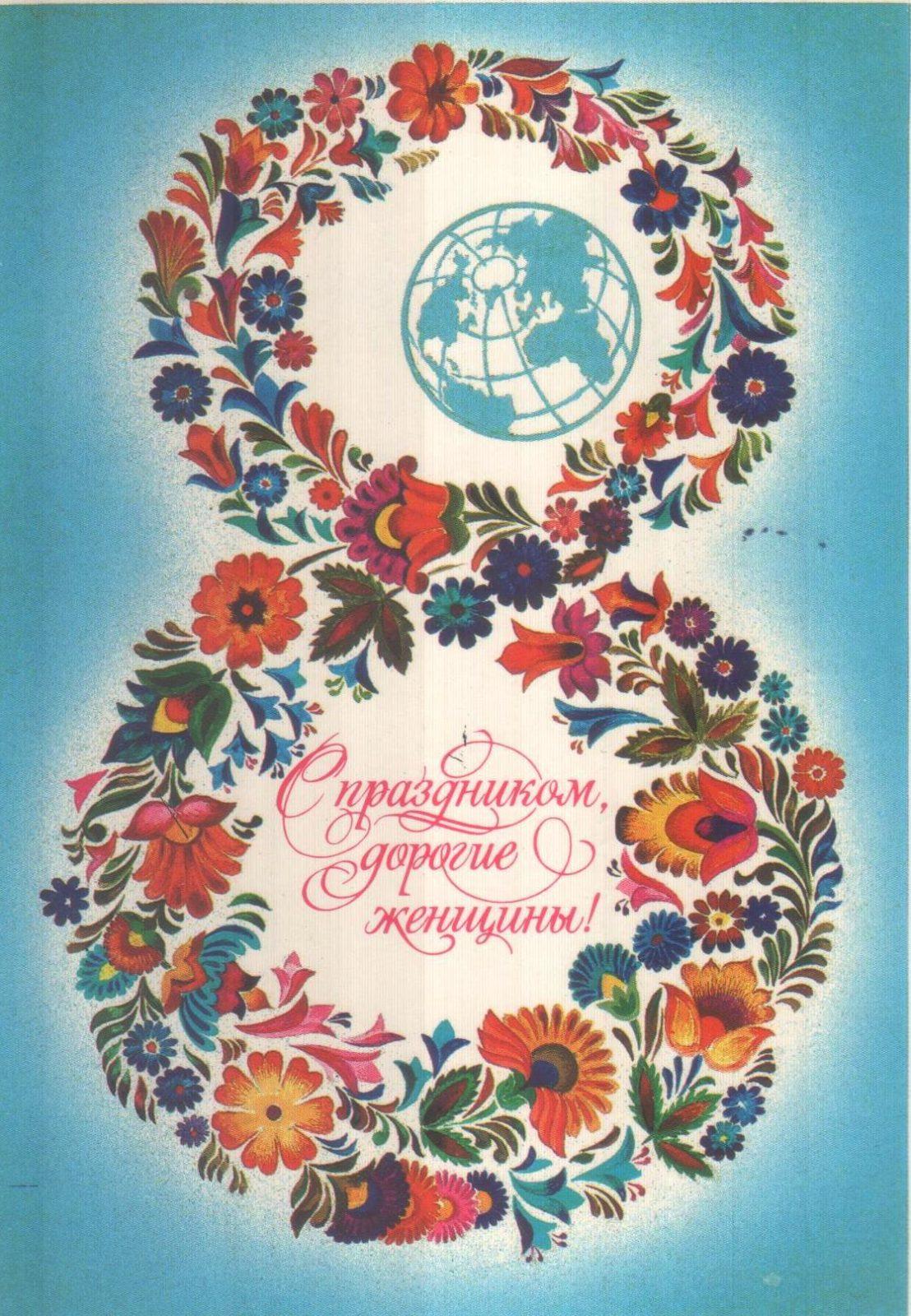 Открытка. С праздником, дорогие женщины! Художник А. Любезнов.