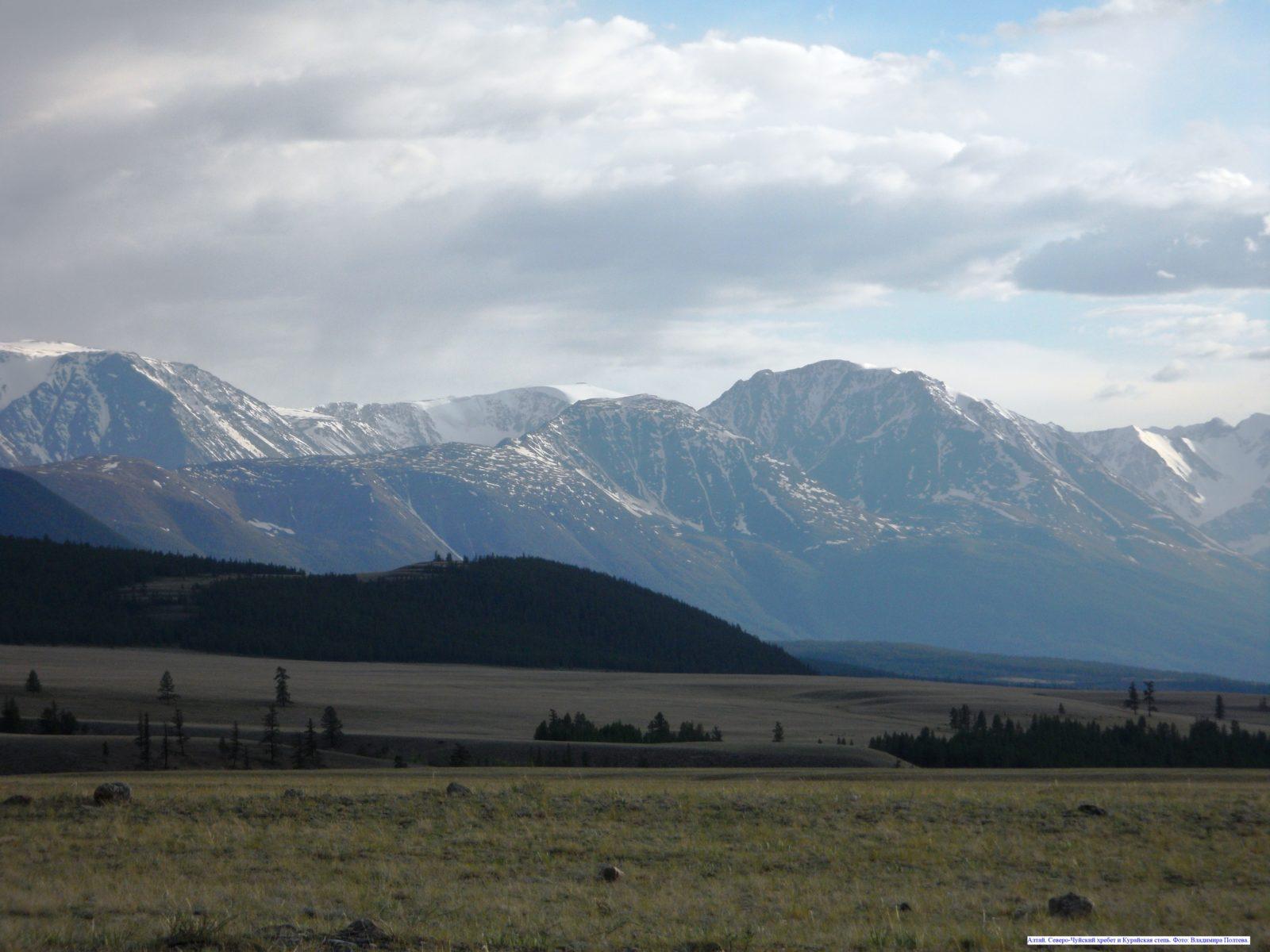 Алтай. Северо-Чуйский хребет и Курайская степь.
