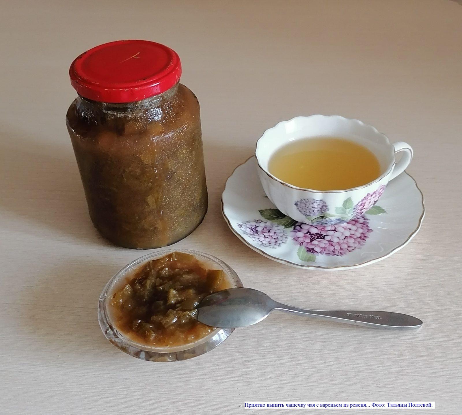 Приятно выпить чашечку чая с вареньем из ревеня...