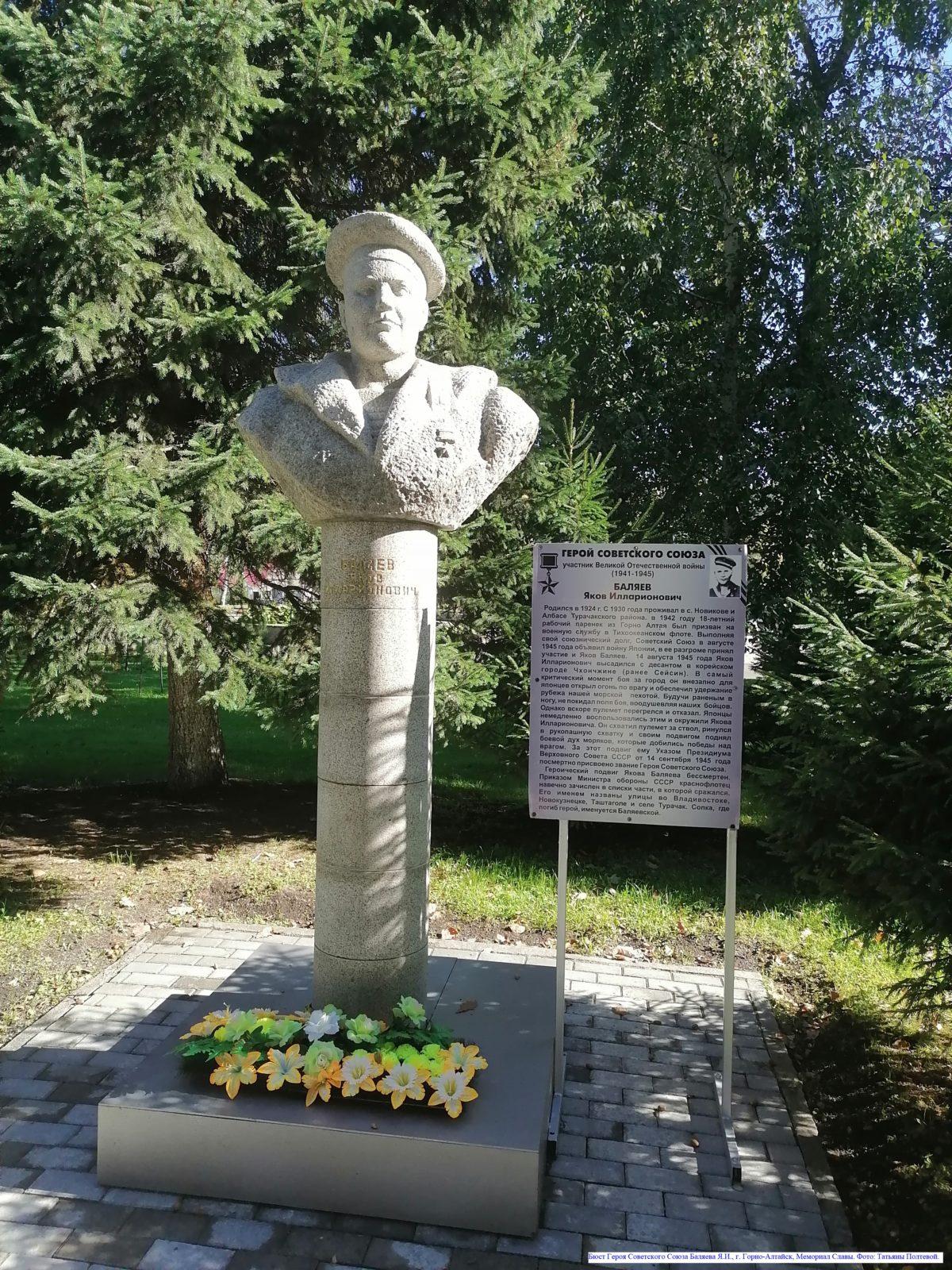 Бюст Героя Советского Союза Баляева Я.И., г. Горно-Алтайск, Мемориал Славы.