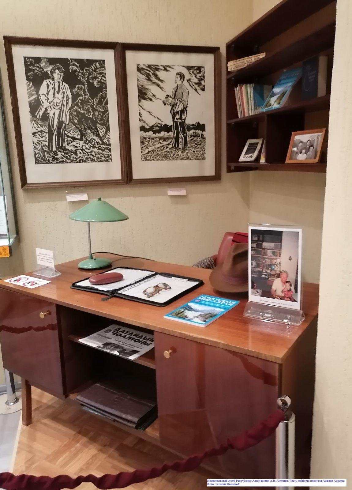 Национальный музей Республики Алтай имени А.В. Анохина. Часть кабинета писателя Аржана Адарова.
