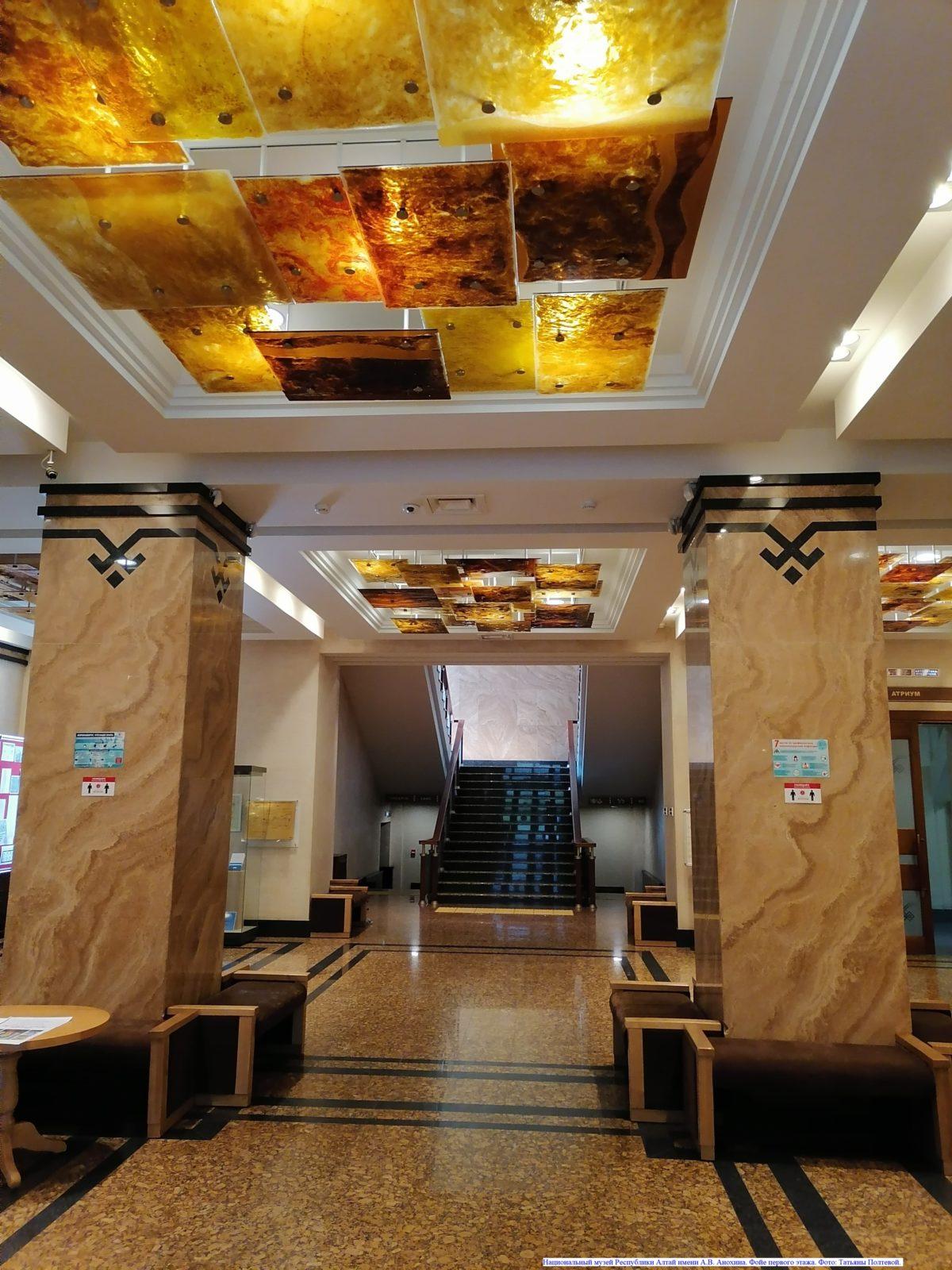 Национальный музей Республики Алтай имени А.В. Анохина. Фойе первого этажа.