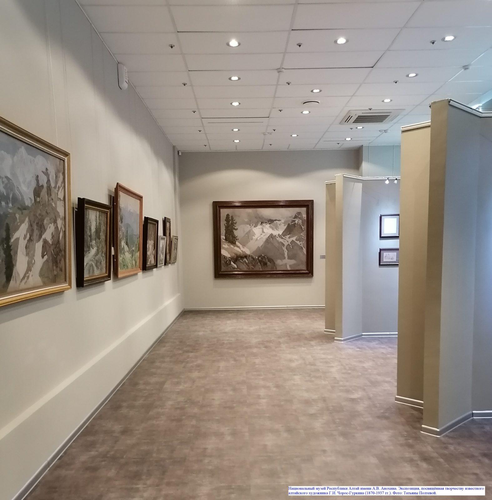 Национальный музей Республики Алтай имени А.В. Анохина. Экспозиция, посвящённая творчеству известного алтайского художника Г.И. Чорос-Гуркина (1870-1937 гг.).