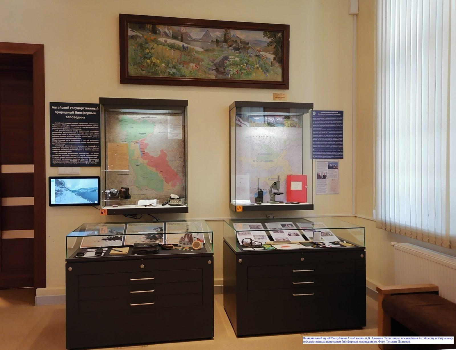 Национальный музей Республики Алтай имени А.В. Анохина. Экспозиция, посвящённая Алтайскому и Катунскому государственным природным биосферным заповедникам.