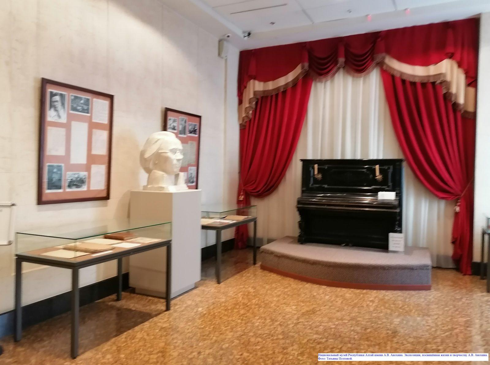 Национальный музей Республики Алтай имени А.В. Анохина. Экспозиция, посвящённая жизни и творчеству А.В. Анохина.