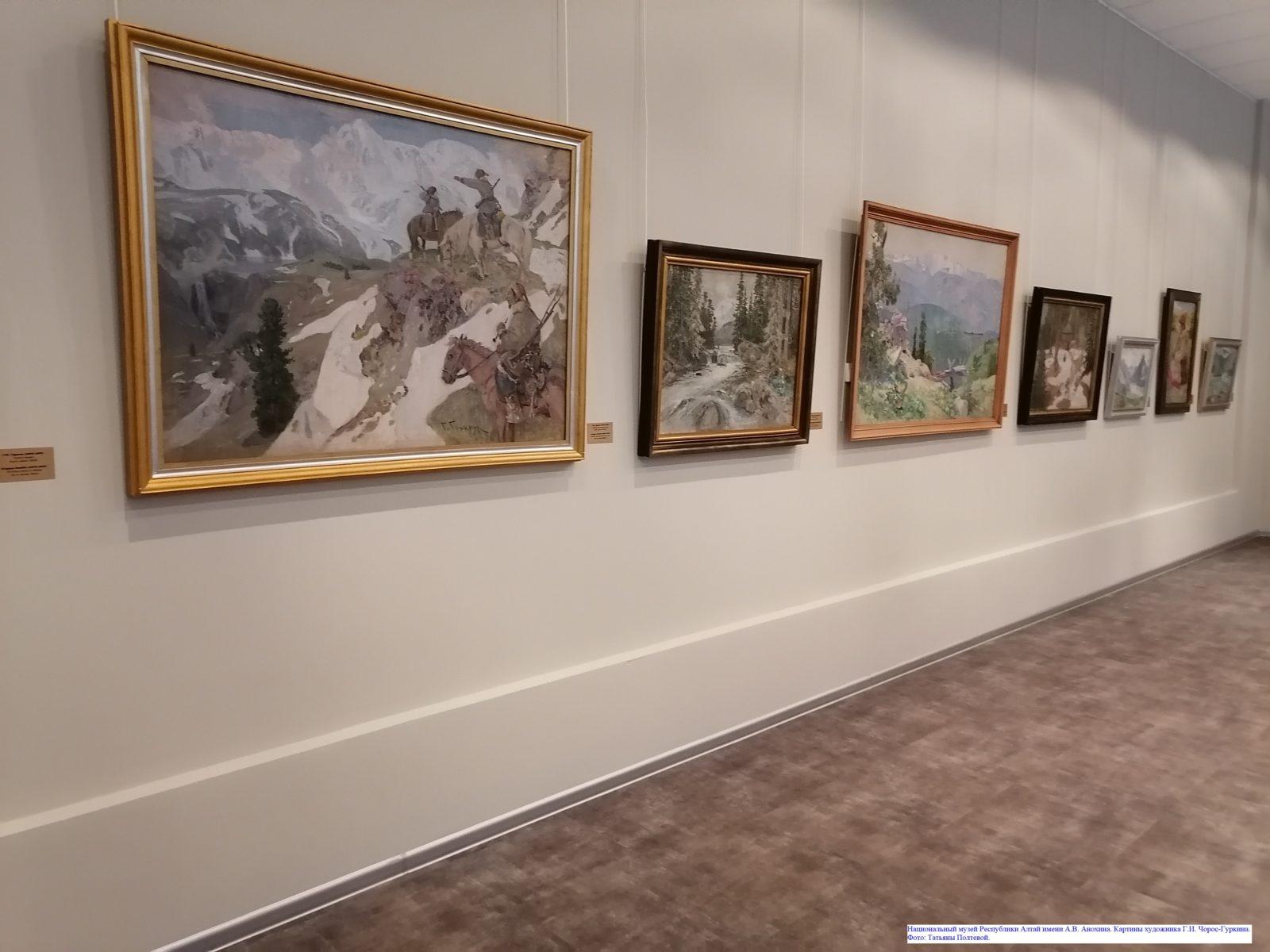 Национальный музей Республики Алтай имени А.В. Анохина. Картины художника Г.И. Чорос-Гуркина.
