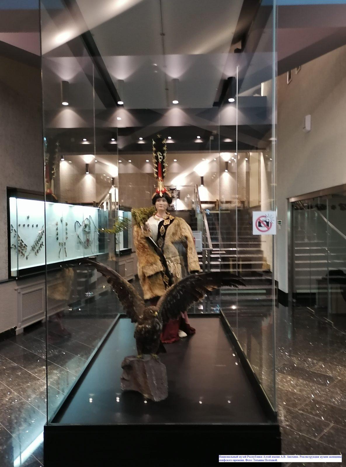 Национальный музей Республики Алтай имени А.В. Анохина. Реконструкция мумии женщины скифского времени.