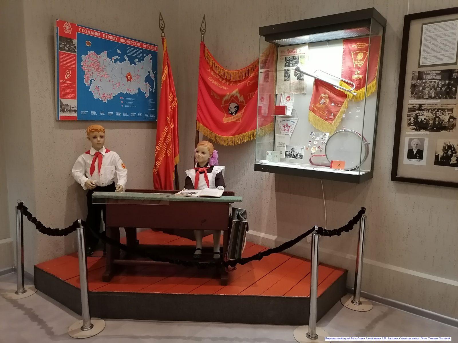 Национальный музей Республики Алтай имени А.В. Анохина. Советская школа.