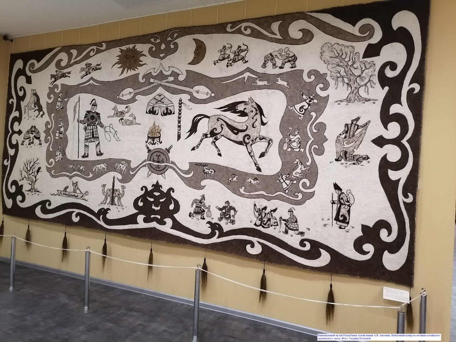 Национальный музей Республики Алтай имени А.В. Анохина. Войлочный ковёр по мотивам алтайского героического эпоса.