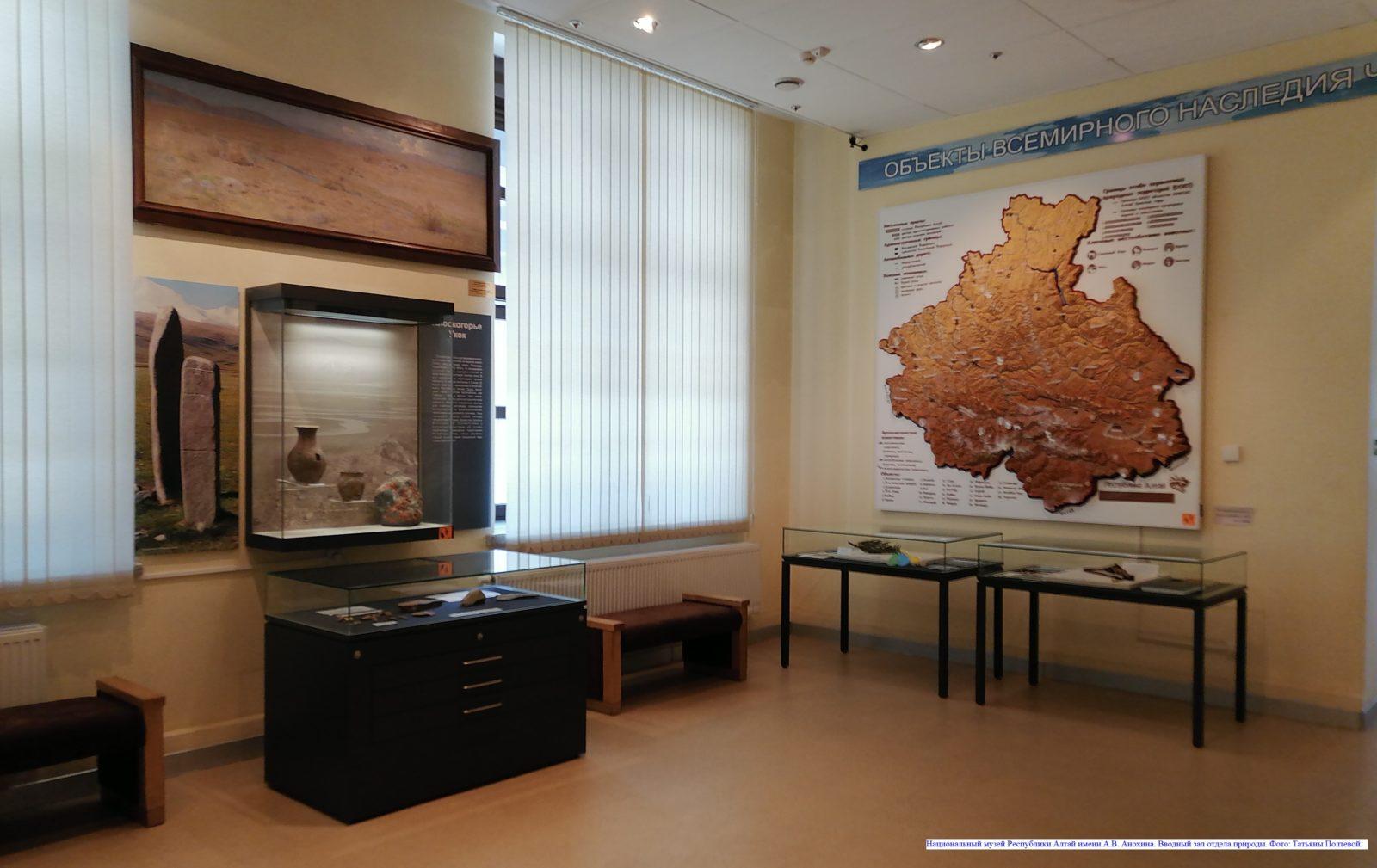 Национальный музей Республики Алтай имени А.В. Анохина. Вводный зал отдела природы.