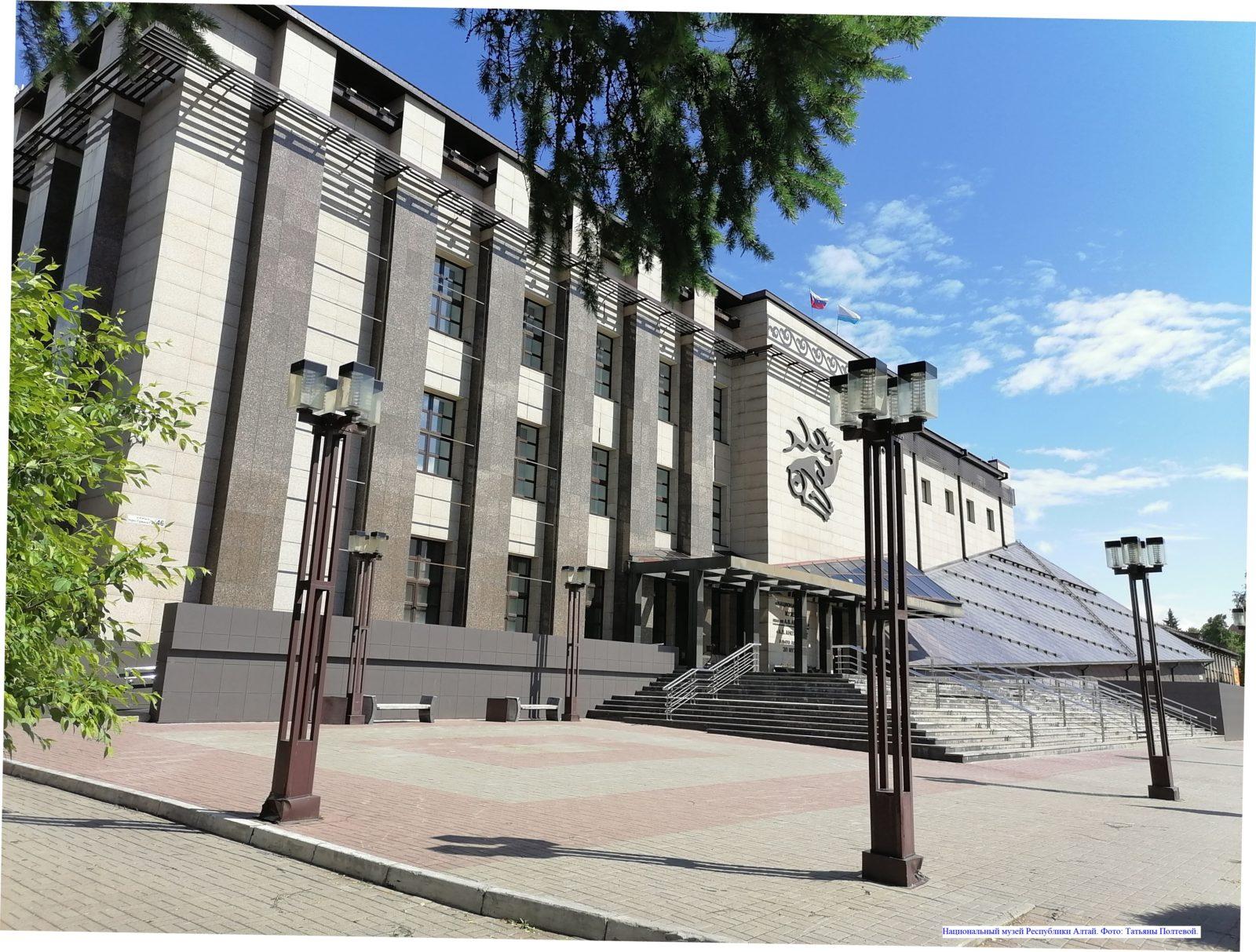 Национальный музей Республики Алтай.