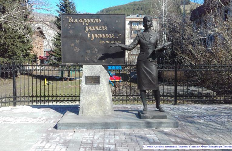 г. Горно-Алтайск, памятник Первому Учителю.